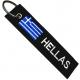 HELLAS GREECE Flag Ραφτό Μπρελόκ Μοτοσυκλέτας